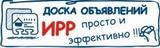 ИРР:Доска объявлений - Место Встречи для тех кто хочет Купить/Продать или Сдать/Снять или Найти без посредников