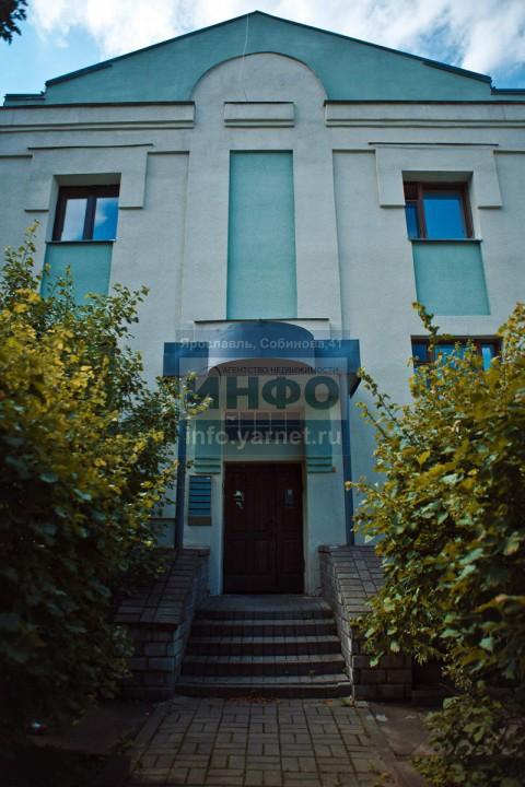 Недвижимость Ярославля Аренда