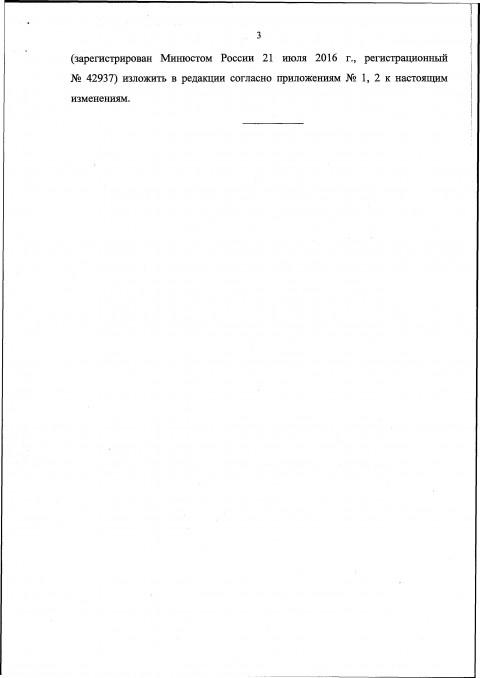 Инструкция 74 - Н От 24.07.2007 Г